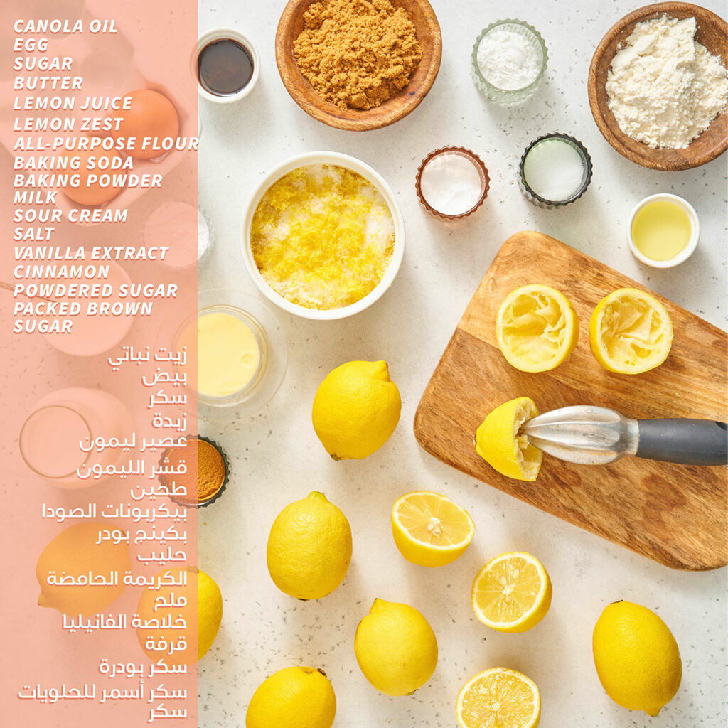 lemon muffin ingredients