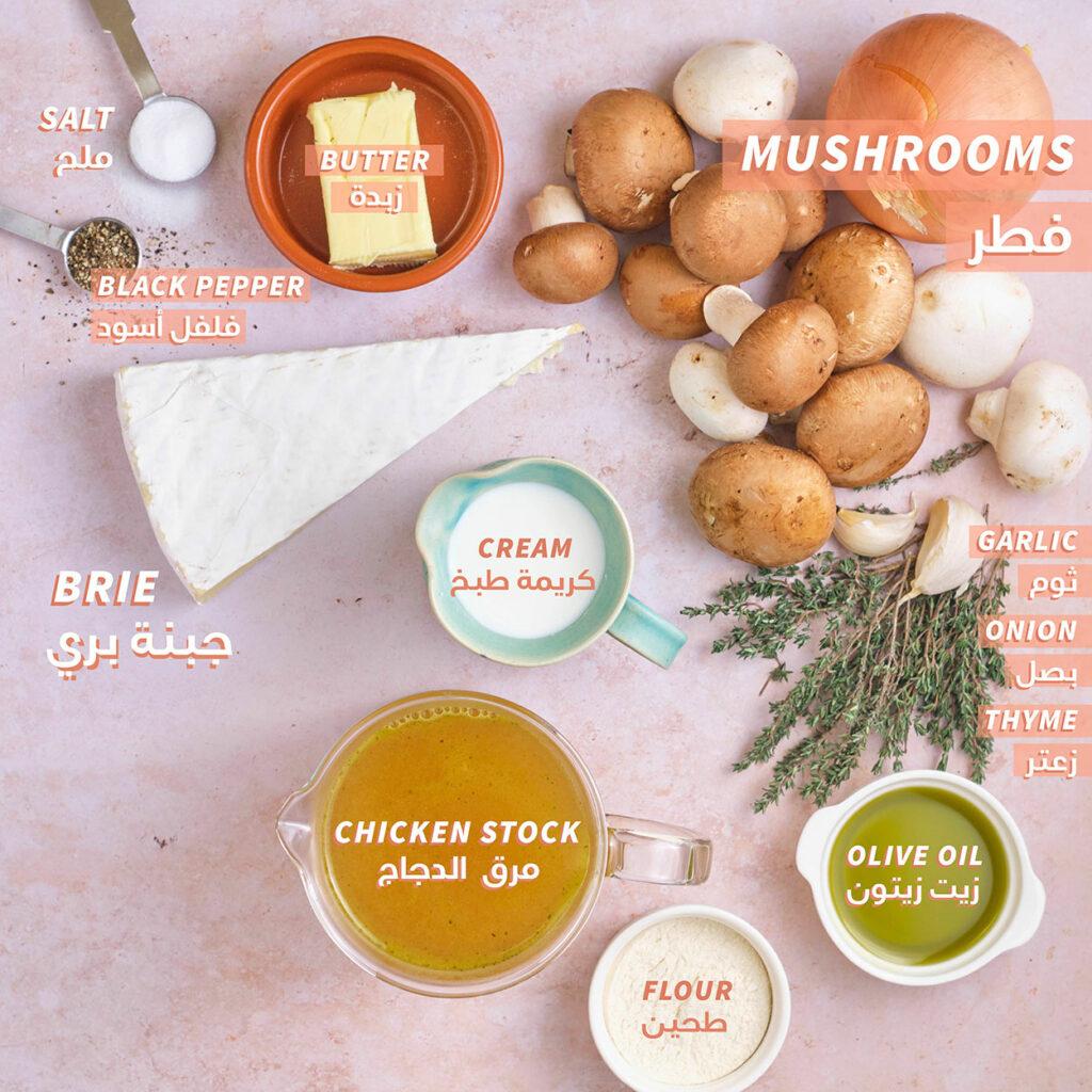 Mushroom Brie Soup Ingredients